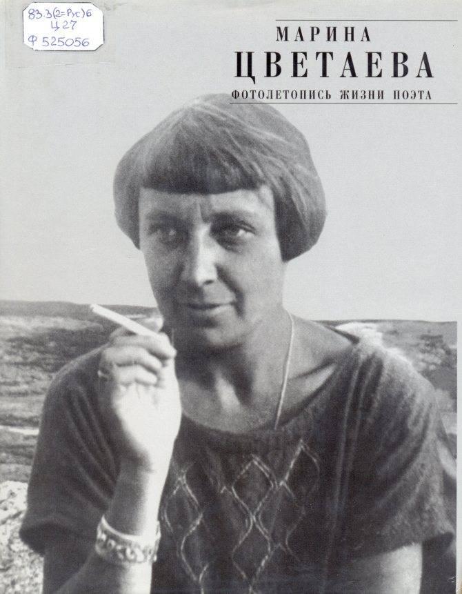 Какой была марина цветаева на самом деле? порочные факты из биографии поэтессы   культура   школажизни.ру