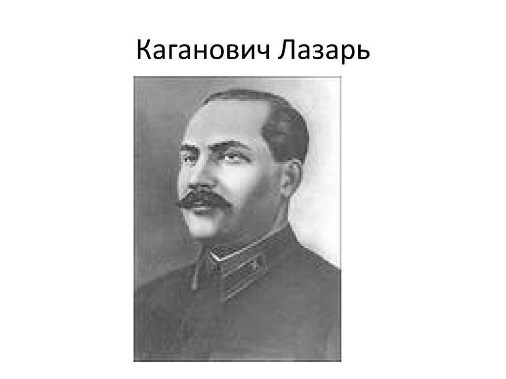 Лазарь моисеевич каганович р. 22 ноябрь 1893 ум. 25 июль 1991 — родовод