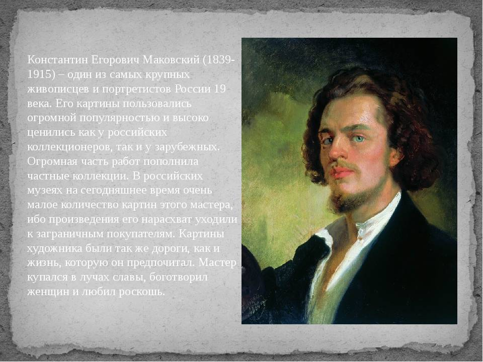 Константин маковский — портрет, биография, личная жизнь, причина смерти, картины - 24сми