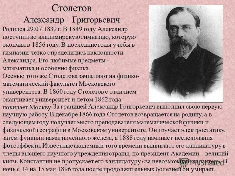 Столетов, александр григорьевич биография