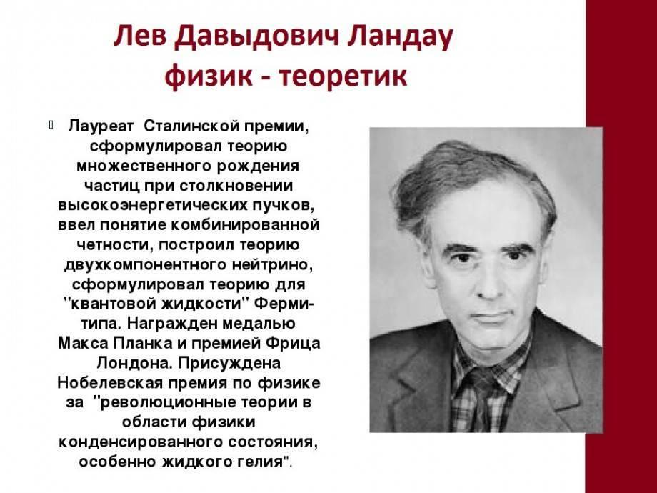 Биография Льва Ландау