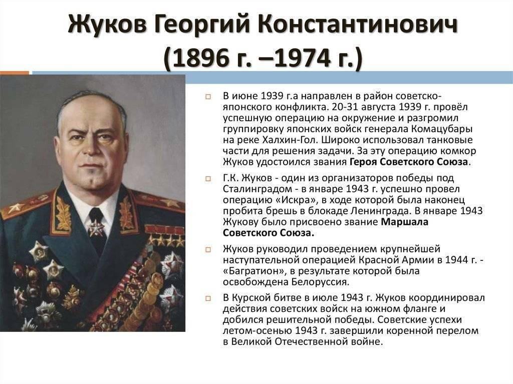 Георгий жуков - биография полководца, личная жизнь, фото и последние новости