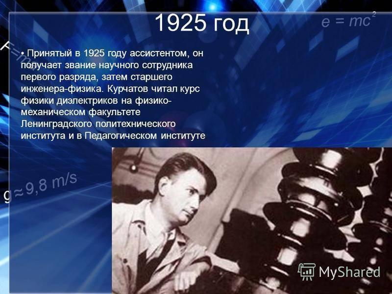Советский физик игорь курчатов: биография, интересные факты, фото