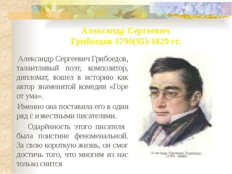 Грибоедов – краткая биография: кто это такой и каковы годы его жизни и творчества | tvercult.ru