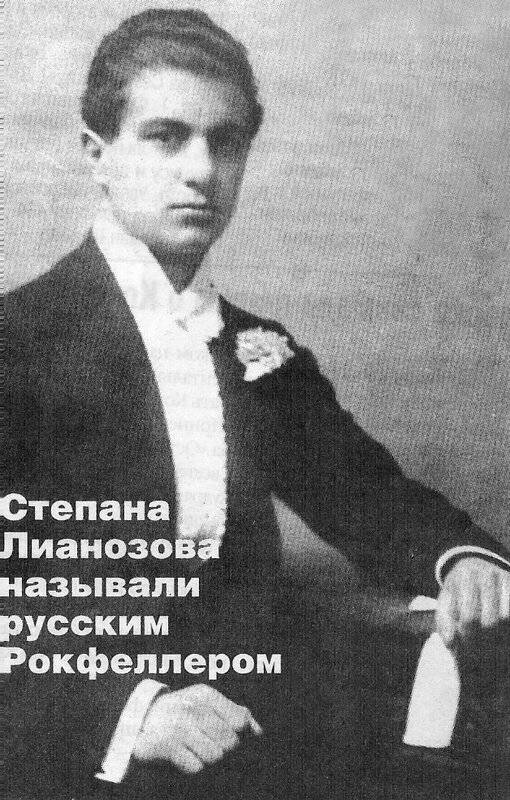 Лианозов, степан георгиевич — википедия