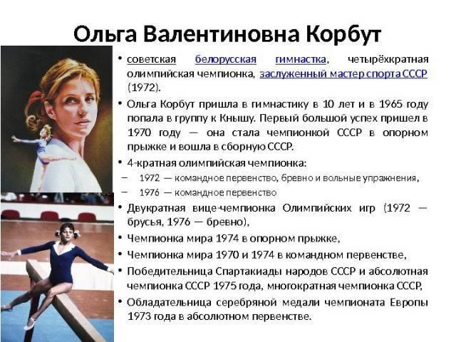 Ольга корбут: биография, личная жизнь, последние новости
