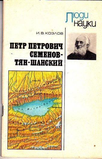 Семенов-тян-шанский петр петрович (1827–1914)