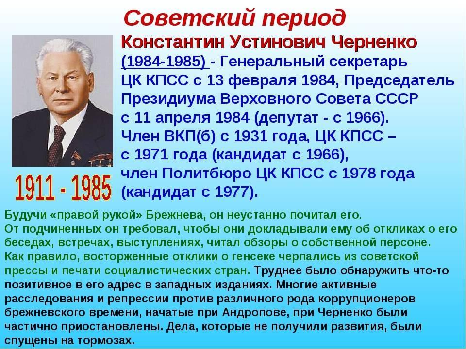 Руководители государств и их биографии
