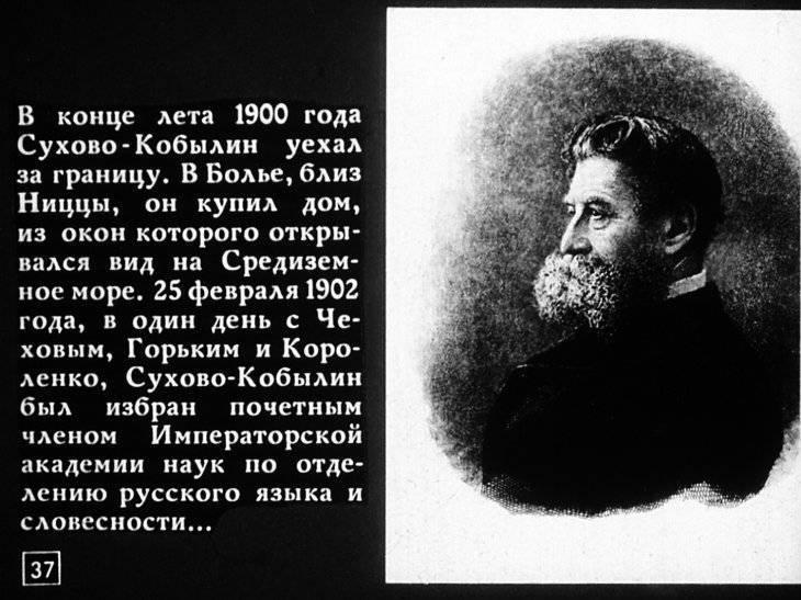 Основные даты жизни и творчества а.в.сухово-кобылина. сухово-кобылин
