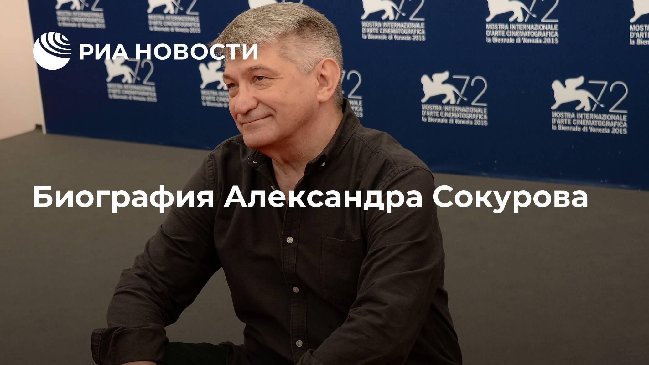 Александр сокуров – фильмы режиссера и биография обладателя премии золотой лев