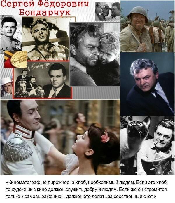Бондарчук, сергей фёдорович — википедия