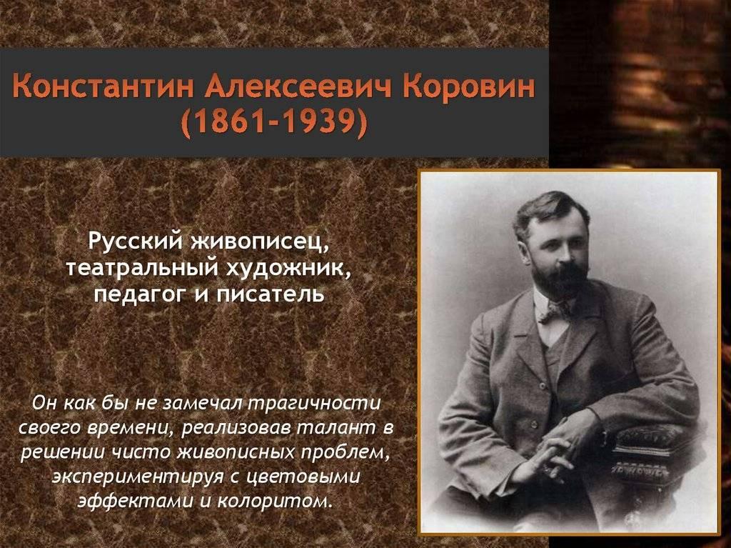 Константин коровин – биография, фото, личная жизнь, картины - 24сми