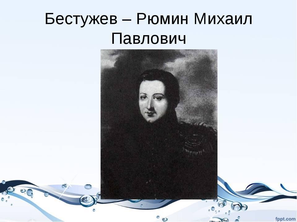 Новые данные о биографии декабриста м. п. бестужева-рюмина