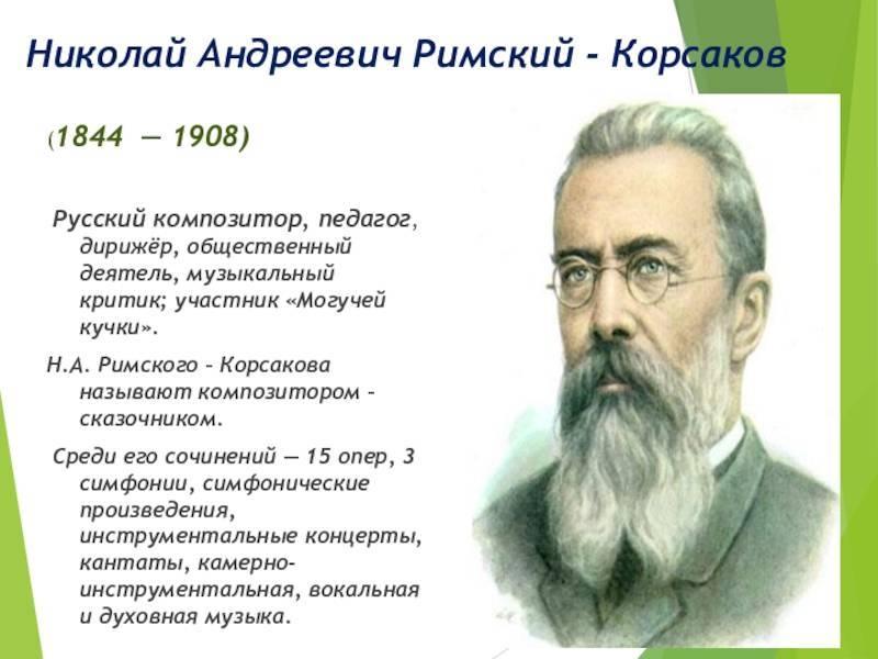 Николай андреевич римский-корсаков. биография и творчество композитора