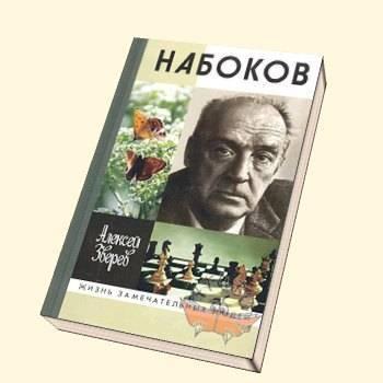 Краткая биография и творчество набокова владимира владимировича