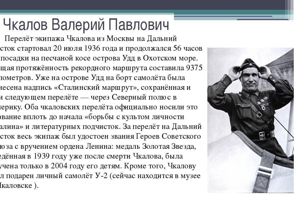 Валерий чкалов - биография, информация, личная жизнь