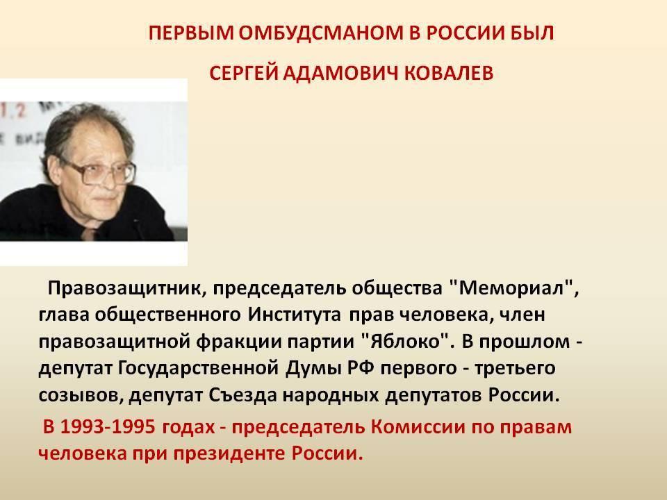 Ковалёв, сергей адамович - вики