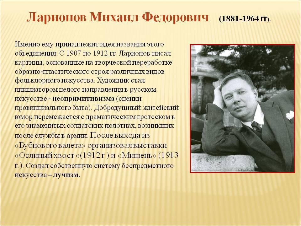 Биография Михаила Ларионова