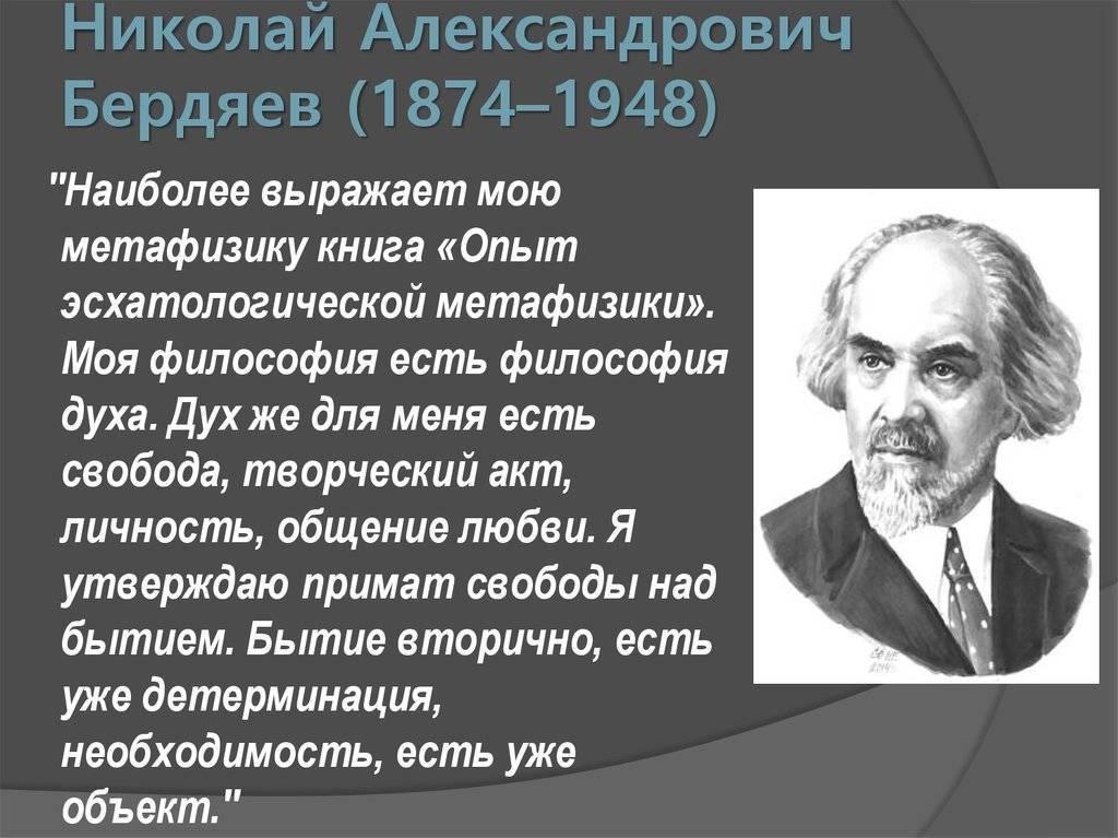 Бердяев, николай александрович — википедия. что такое бердяев, николай александрович