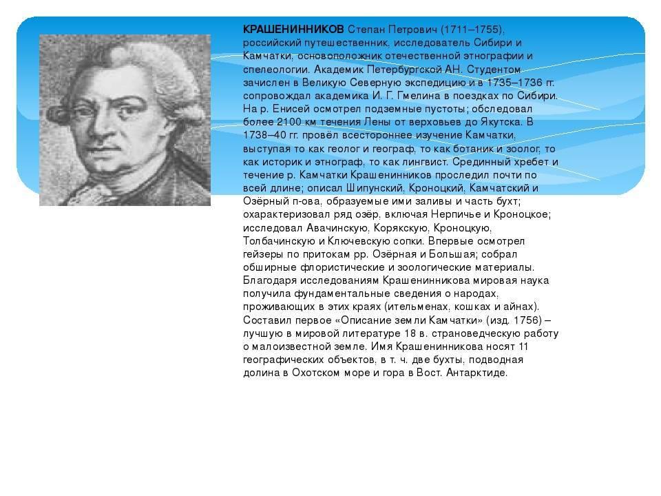 Крашенинников, степан петрович — википедия. что такое крашенинников, степан петрович