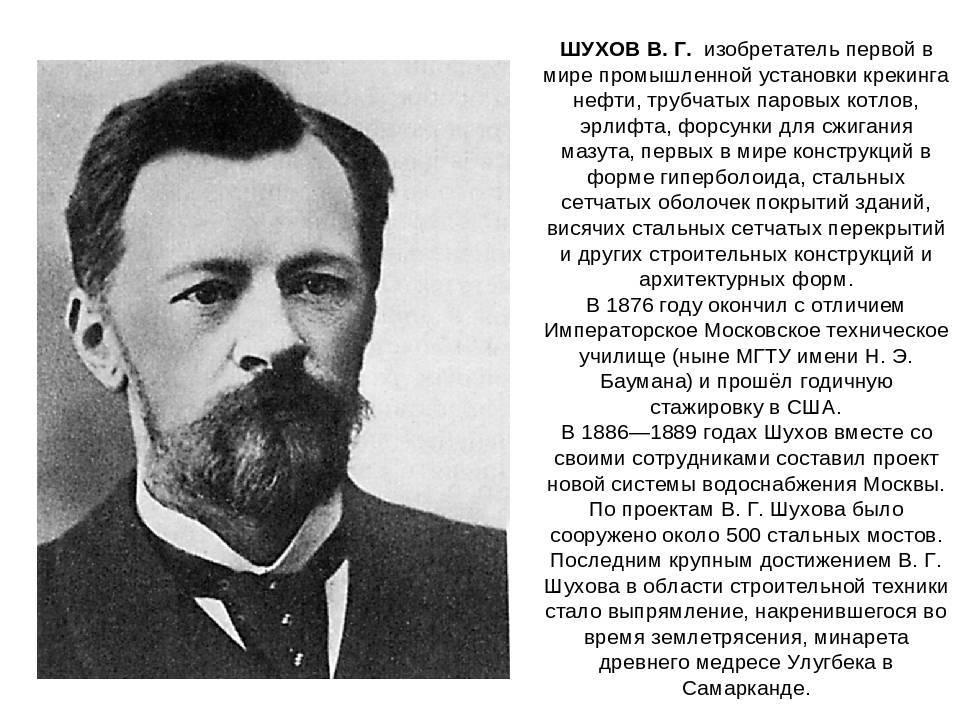 Владимир шухов биография достижения