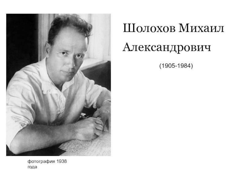 Михаил шолохов – биография, фото, личная жизнь, книги - 24сми