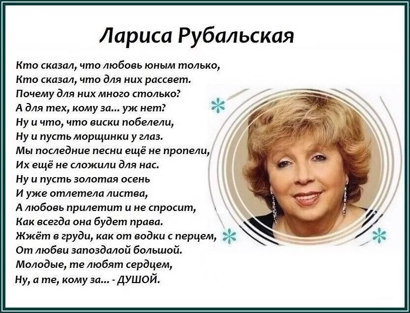 Рубальская, лариса алексеевна — википедия