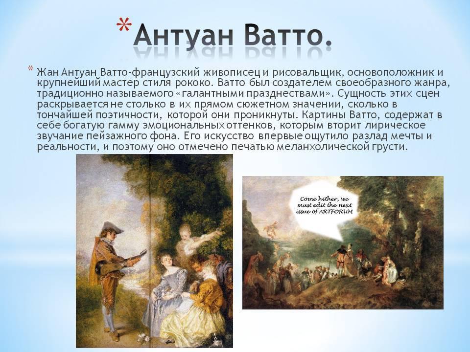 Ватто (художник): фото и биография