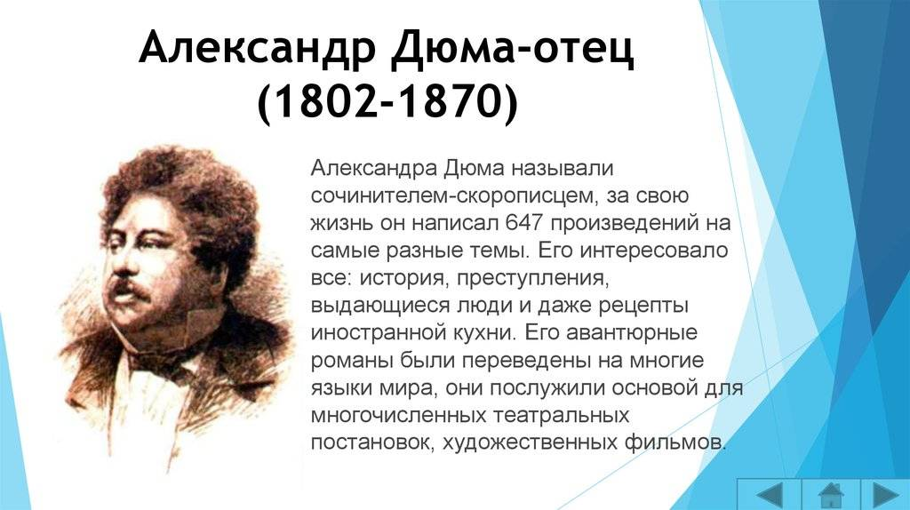 Александр дюма – биография, фото, личная жизнь, книги   биографии