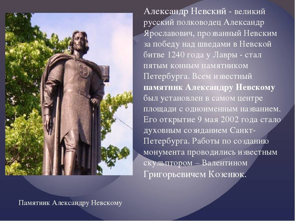 Александр невский - биография, информация, личная жизнь