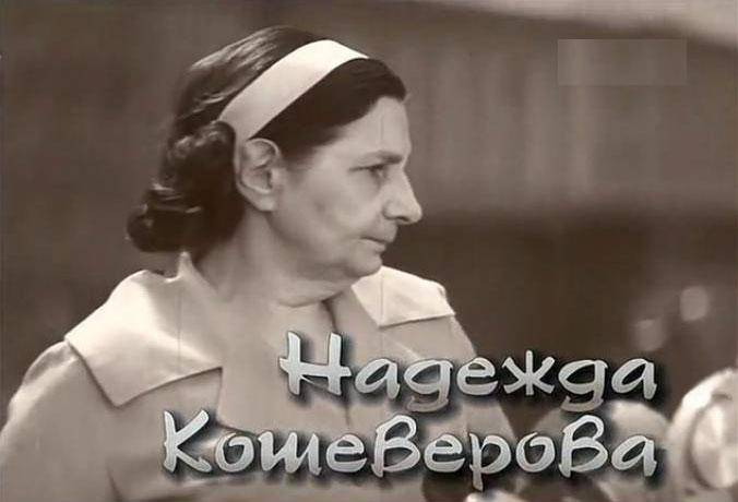 Режиссёр «кошеверова, надежда николаевна»