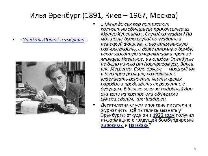 Илья эренбург - биография, информация, личная жизнь