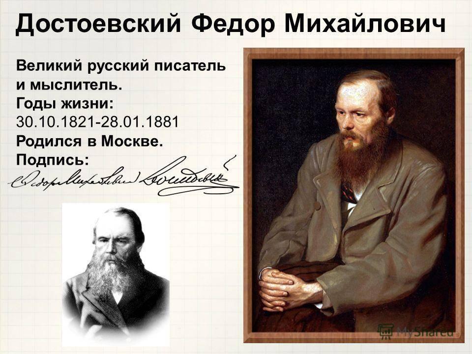 Кто такой федор михайлович достоевский: краткая биография и судьба ревнивого писателя
