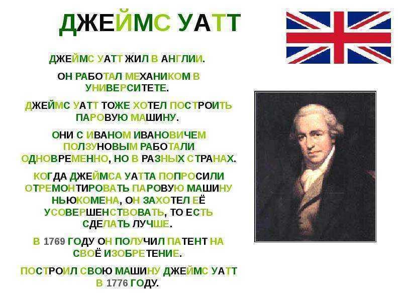 Джеймс уатт — шотландский ученый, изобретатель паровой машины
