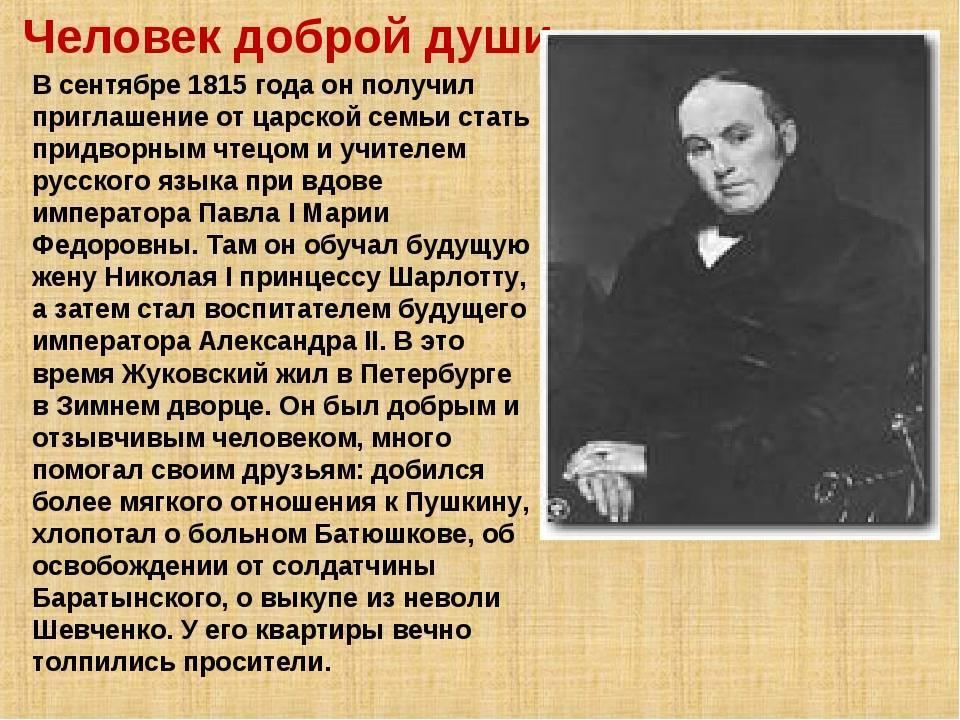 Василий жуковский: биография, личная жизнь, фото и видео