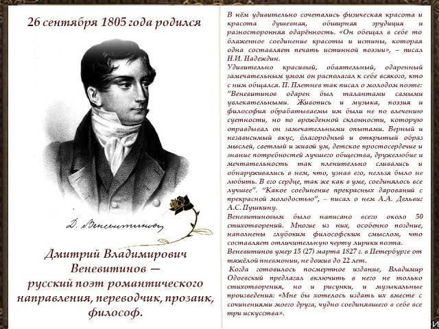 Веневитинов, дмитрий владимирович — википедия. что такое веневитинов, дмитрий владимирович
