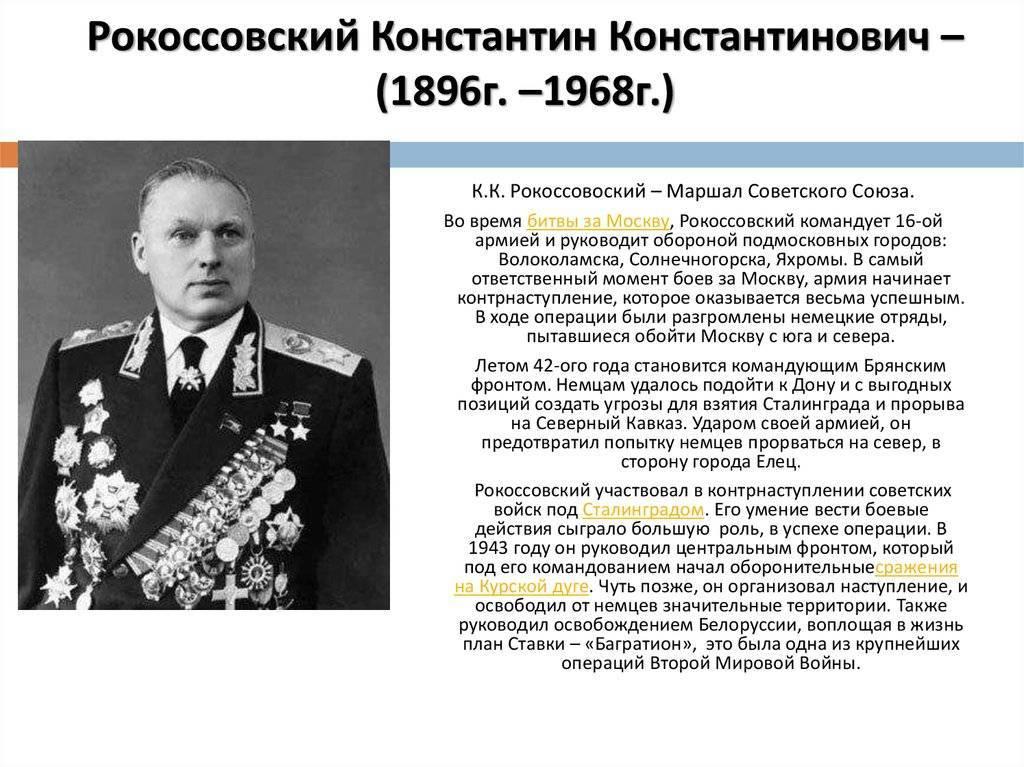 Рокоссовский биография – кратко самое важное омаршале константине константиновиче, личная жизнь генерала