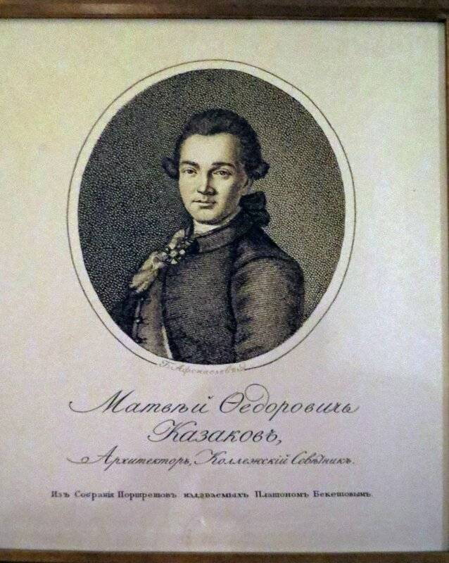 Казаков Матвей Федорович