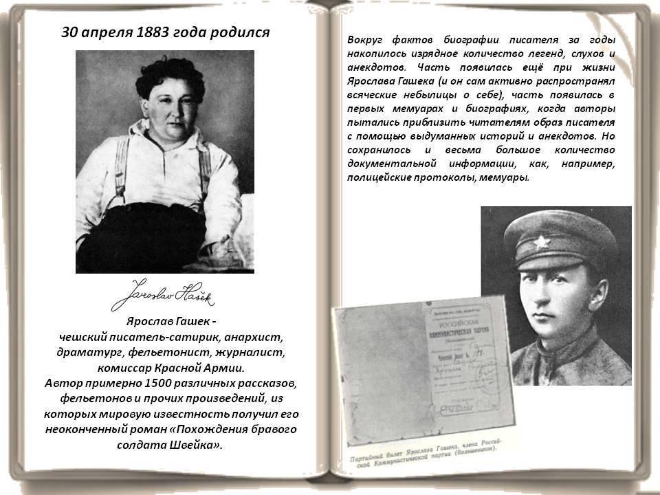 Гашек ярослав - биография, новости, фото, дата рождения, пресс-досье. персоналии глобалмск.ру.