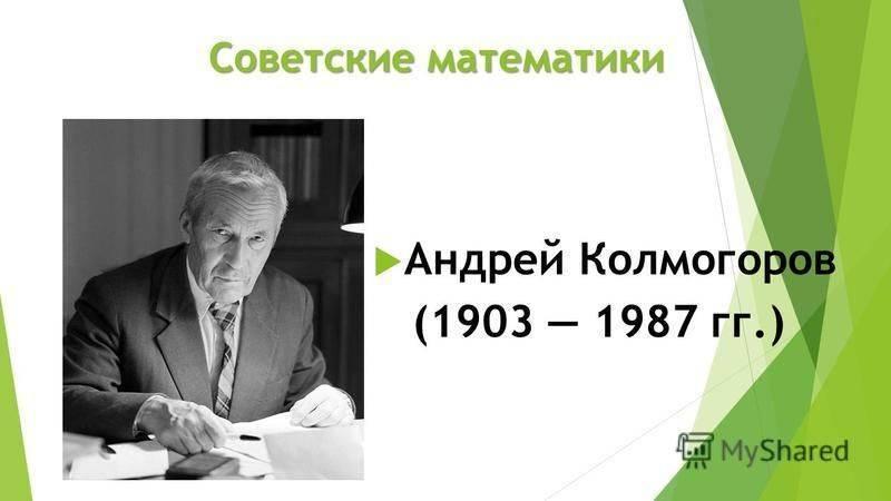Колмогоров, андрей николаевич: биография