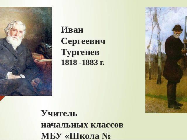 Биографияивана сергеевичатургенева