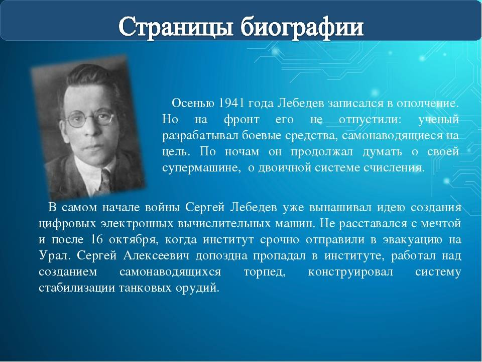 Биография Герасима Лебедева