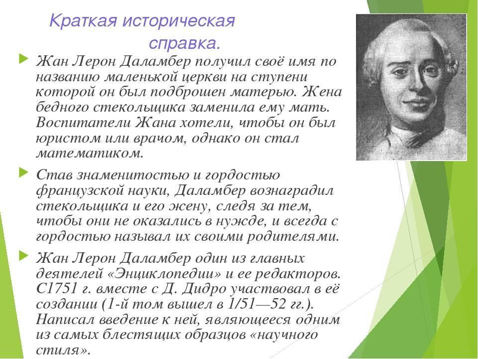 Жан лерон д'аламбер — биография. факты. личная жизнь