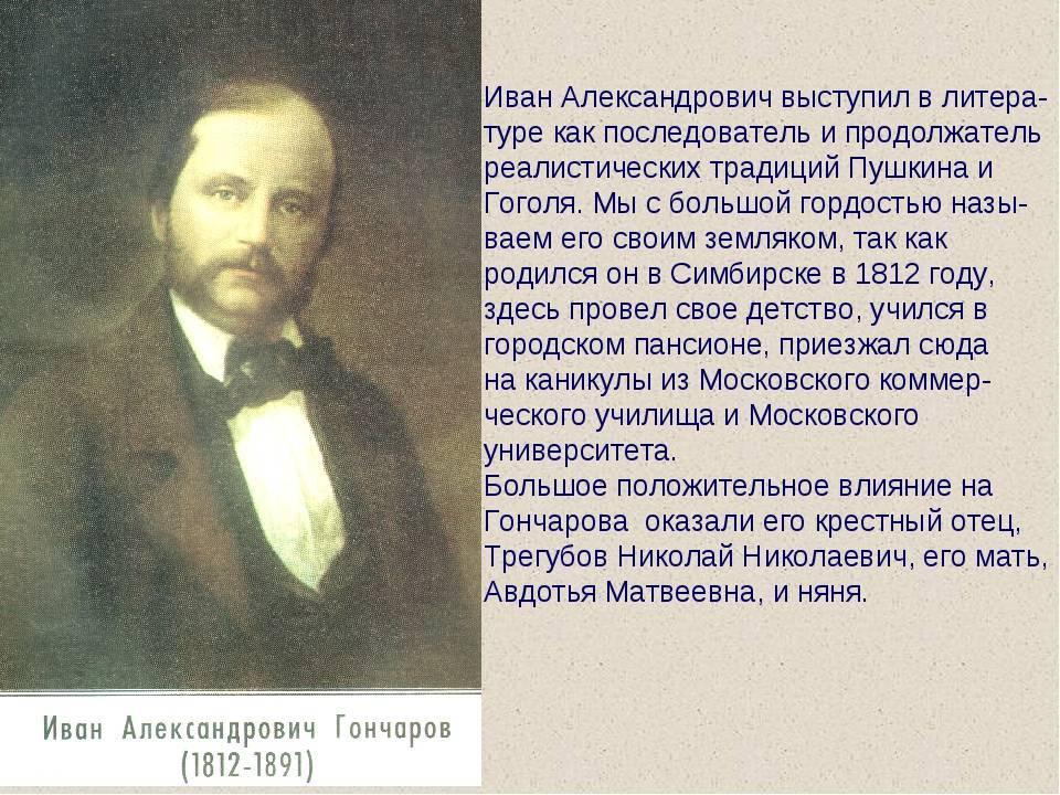 Гончаров иван александрович — краткая биография