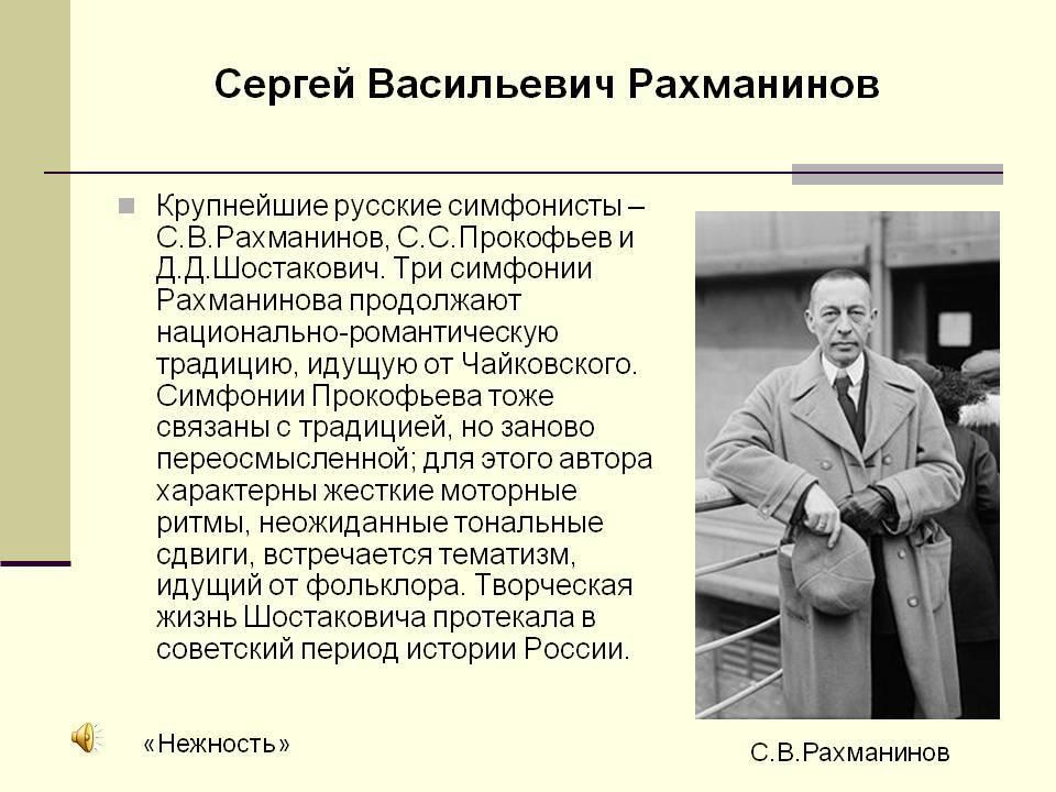 Краткая биография сергея рахманинова | краткие биографии