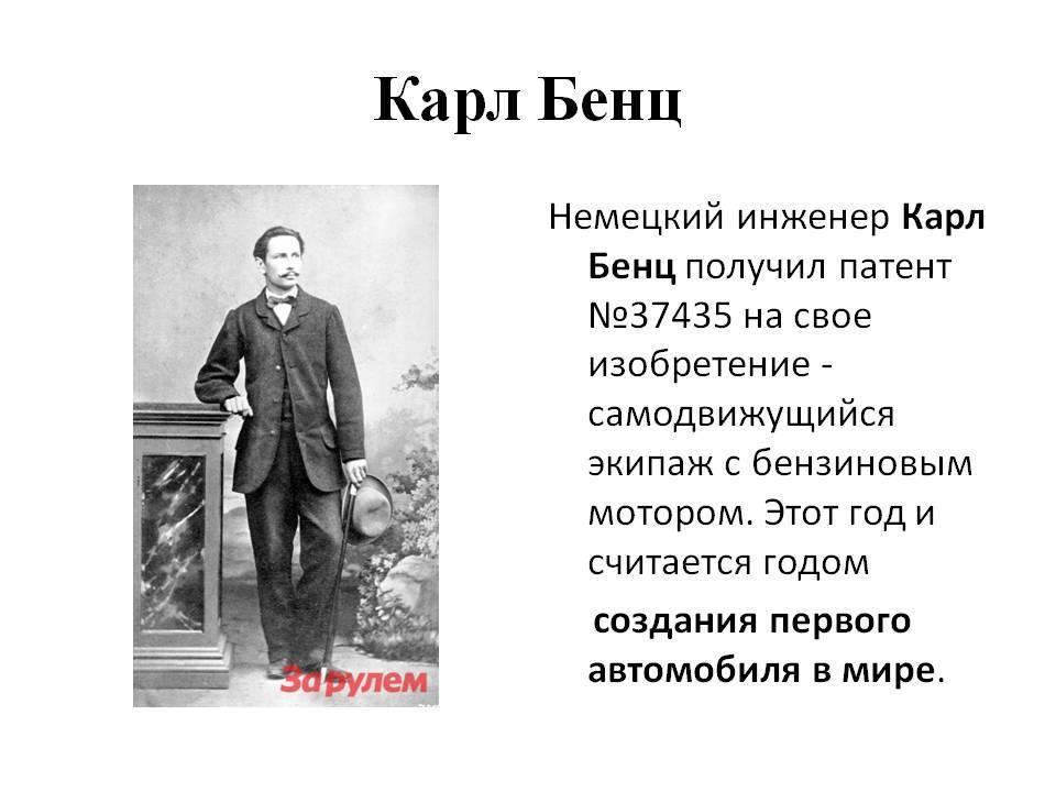 Карл бенц биография. ранняя жизнь. путь к успеху. изобретение первого автомобиля. личная жизнь.