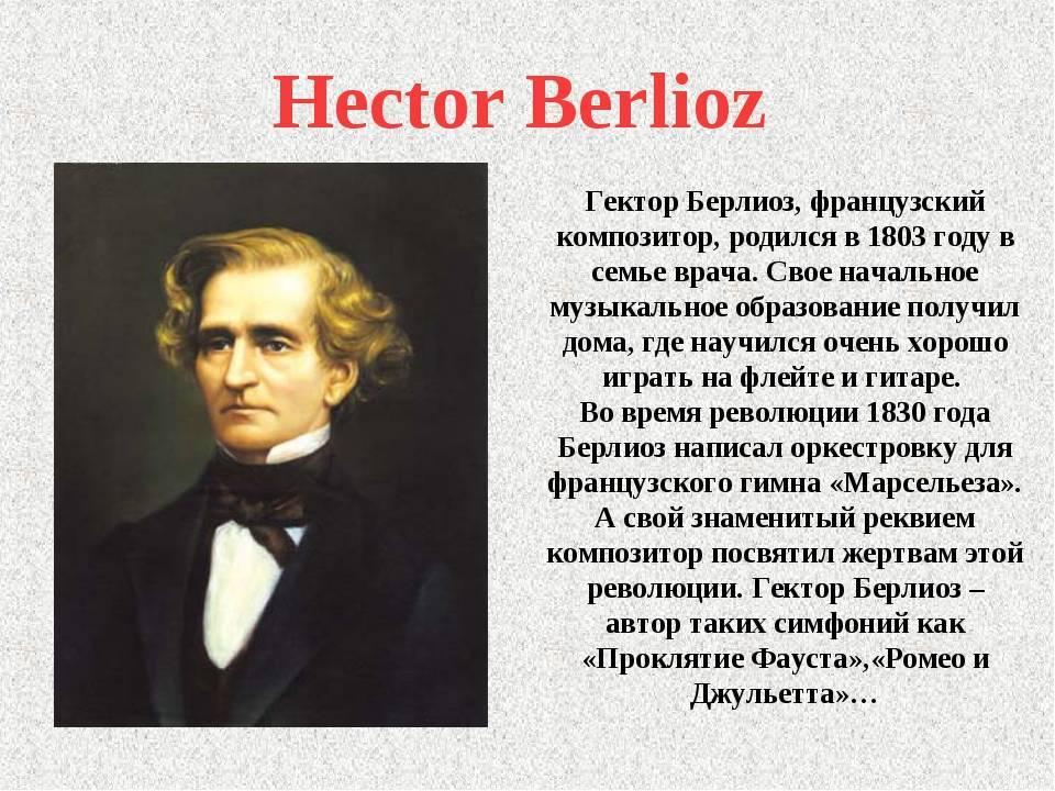 Основные даты жизни и творчества гектора берлиоза. берлиоз