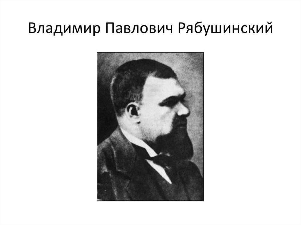 Рябушинский николай павлович - newestmuseum