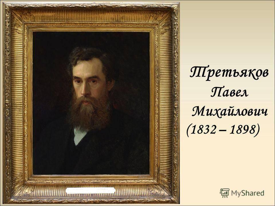 Третьяков, павел михайлович — википедия