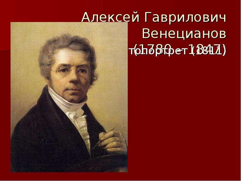 Венецианов алексей гаврилович. реферат. культурология. 2011-10-28